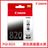 CANON 原廠黑色墨水匣 PGI-820BK 原裝墨水匣 墨水匣 印表機墨水匣