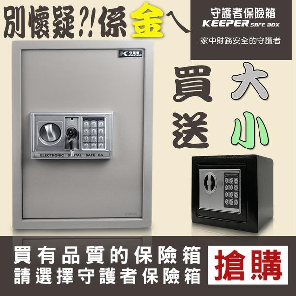 【買大送小】保險箱 保險櫃 保管箱 實體店面 裝潢 施工 防盜 收納箱 50EA3【守護者保險箱】