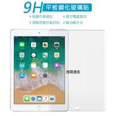 『平板鋼化玻璃保護貼』蘋果 APPLE IPad 10.2 10.2吋 螢幕保護貼 鋼化膜 9H硬度