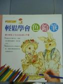 【書寶二手書T6/藝術_QAY】輕鬆學會色鉛筆_郭香芬
