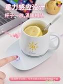 恆溫杯墊 暖暖杯55度加熱器自動恒溫杯墊電保溫碟保暖底座水杯子熱牛奶神器【快速出貨】