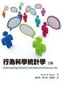 行為科學統計學 中文第三版 2013年
