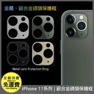 【鋁合金鏡頭保護框邊】適用 蘋果 iPhone11 Pro Max 金屬 鏡頭保護圈 輕量設計 防刮傷 黏貼容易