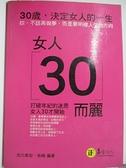 【書寶二手書T3/財經企管_B5L】女人30而麗_流川美加