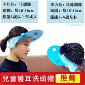 黑五好物節 兒童洗頭帽防水護耳硅膠可調節成人小孩1-3-5洗澡帽7-8-10歲6神器