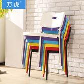 椅子時尚現代簡約餐廳書桌椅家用靠背椅電腦凳子成人塑料創意餐椅wy