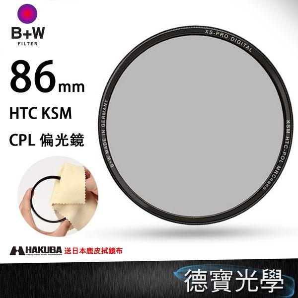 B+W XS-PRO 86mm CPL KSM HTC-PL 偏光鏡 送好禮 高精度高穿透 高透光凱氏偏光鏡 公司貨 風景攝影首選