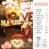 求婚助手 網紅仙女生抖音房間店鋪表白求婚布置創意用品塑料led字母燈裝飾  igo玩趣3C