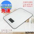 免運【KINYO】精密電子秤/珠寶秤/中藥秤/廚房料理秤(DS-005)超薄強化防滑