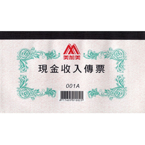 [奇奇文具] 【現金收入傳票】1001A/001A 現金收入傳票