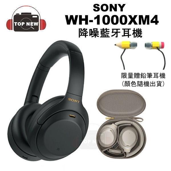(贈鉛筆耳機) SONY 索尼 WH-1000XM4 耳罩式藍芽耳機 主動式降噪 1000XM4 耳罩式耳機