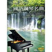 國語鋼琴名曲CD (10片裝)