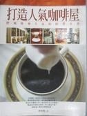 【書寶二手書T6/投資_YIB】打造人氣咖啡屋_傅瑋瓊