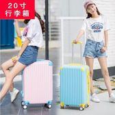 行李箱 沃丹倫小清新行李箱24寸萬向輪拉桿箱20寸韓版可愛密碼旅行箱學生『快速出貨YTL』