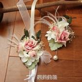 森繫新娘伴娘手腕花新郎胸花襟花結婚用品婚禮旅拍攝影寫真手環 樂芙美鞋