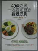 【書寶二手書T2/養生_GSR】40歲之後,一定要知道的抗老飲食_新開省二
