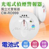 【有燈氏】光電式 偵煙 警報器 獨立式 火災 消防 安全 警鈴 煙霧偵測 台灣製【WDF-CMRD999】