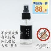 織品驅蟎噴霧(小) 75ml 有效防蟎 降低過敏 Dust Mite Spray