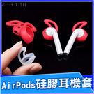 AirPods 硅膠耳機套 耳帽 耳罩 ...