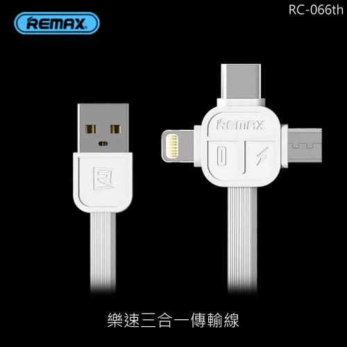 REMAX 三合一傳輸線 快速充電線 Micro USB / Type-C / iPhone 7 6S Plus 5S