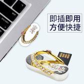隨身碟 拖鞋水晶個性隨身碟32g金屬禮品創意隨身碟可愛女生隨身碟32g迷你 米蘭街頭