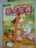 【書寶二手書T1/兒童文學_IDE】惡犬來喜-小男孩與壞狗狗的奇妙情誼_張放之