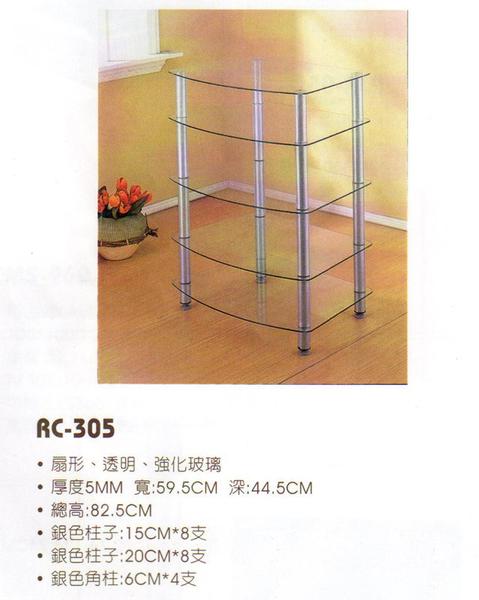 《名展影音》Outstanding RC-305 電視音響架