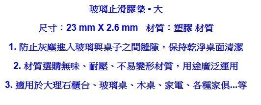 HA011玻璃墊片(大-20入)軟膠墊 防撞膠粒 吸墊 消音墊 軟膠墊 透明橡膠墊 止滑墊 隔音墊 角墊