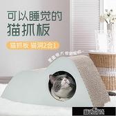 貓抓板大號磨爪器貓窩磨爪板貓隧道瓦楞紙貓抓墊薄荷貓咪玩具用品【雙十一狂歡】