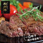 【超值免運】美國和州牛超厚切PRIME熟成凝脂霜降牛排~超厚切2片組(300公克/1片)