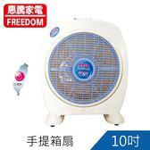 惠騰10吋冷風箱扇(FR-308)輕巧 不占空間㊣台灣MIT標章認證 品質有保障