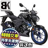 【抽生物陶瓷手錶】4000元交車再免運!GSX S150 ABS 小阿魯 2021新色(S150AL3)台鈴Suzuki
