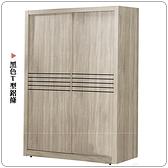 【水晶晶家具/傢俱首選】JF0553-6喬治5×6.5尺梧桐色木心板推門衣櫃