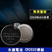 【飛兒】保證足量!水銀電池 CR2032 祼裝 200mAh 足容 鈕扣電池 鈕釦電池 鋰電池 3V 無汞 環保 77