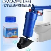 馬桶疏通器家用神器通下水道工具一炮通廁所堵塞管道疏通劑組合裝 初語生活