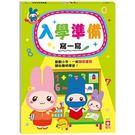 忍者兔學習樂園:入學準備寫一寫【練習本】...