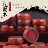 中華象棋套裝緬甸紅花梨紅木大碼木質便攜象棋大號實木象棋「七色堇」