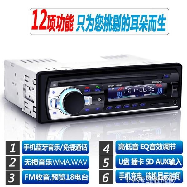 通用車載藍芽MP3播放器插卡貨車收音機代汽車CD音響DVD主機 1995生活雜貨igo