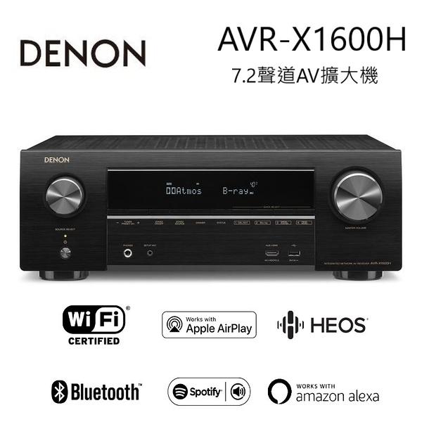結帳優惠↙ DENON AVR-X1600H AV環繞擴大機 7.2ch 杜比全景聲 DTS eARC 公司貨