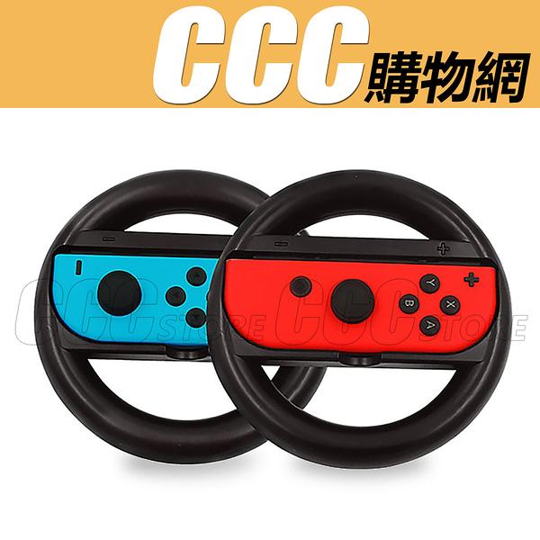 賽車 方向盤 Nintendo Switch 方向盤 一組兩個 搖桿控制器 NS遊戲方向盤