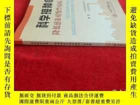 二手書博民逛書店罕見科學接種疫苗-降低感染對慢性病病人的危害Y11912 中國疾
