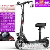 電動滑板車成人可摺疊式兩輪代步便攜迷你小型電瓶電動車 220vNMS名購居家