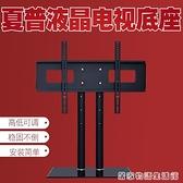 夏普加厚加固電視底座免打孔萬能台式托架32-65寸可調高低腳架 居家物语