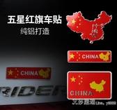 國旗車貼中國標志五星紅旗愛國金屬貼紙創意汽車貼紙裝飾刮痕遮擋  艾莎