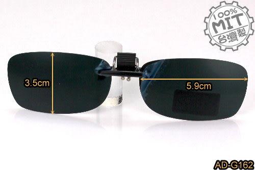 AD 前夾式眼鏡偏光鏡片
