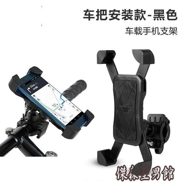 電動摩托車手機導航支架防震防水可充電腳踏車手機固定架 傑森型男館