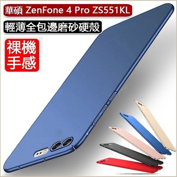 磨砂簡彩 華碩 ZenFone 4 Pro ZS551KL 手機殼 磨砂殼 防指纹 細膩手感 超薄 Z01GD 全包邊 保護套
