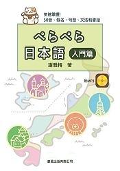日本語 入門篇(書 1MP3)