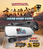 MANHATTAN RS10D 旗艦版【贈 32G】4K SONY EXMOR 雙鏡頭 GPS測速 行車記錄器