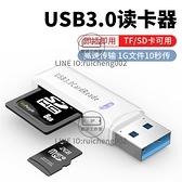 讀卡器USB3.0高速sd卡tf多合一萬能typec手機OTG傳輸相機MP3內存卡